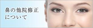 鼻の他院修正について